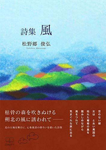 詩集 風 (22世紀アート)