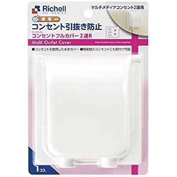リッチェル ベビーガード コンセントフルカバー2連 R