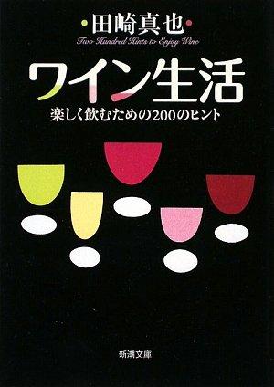 ワイン生活―楽しく飲むための200のヒント (新潮文庫)