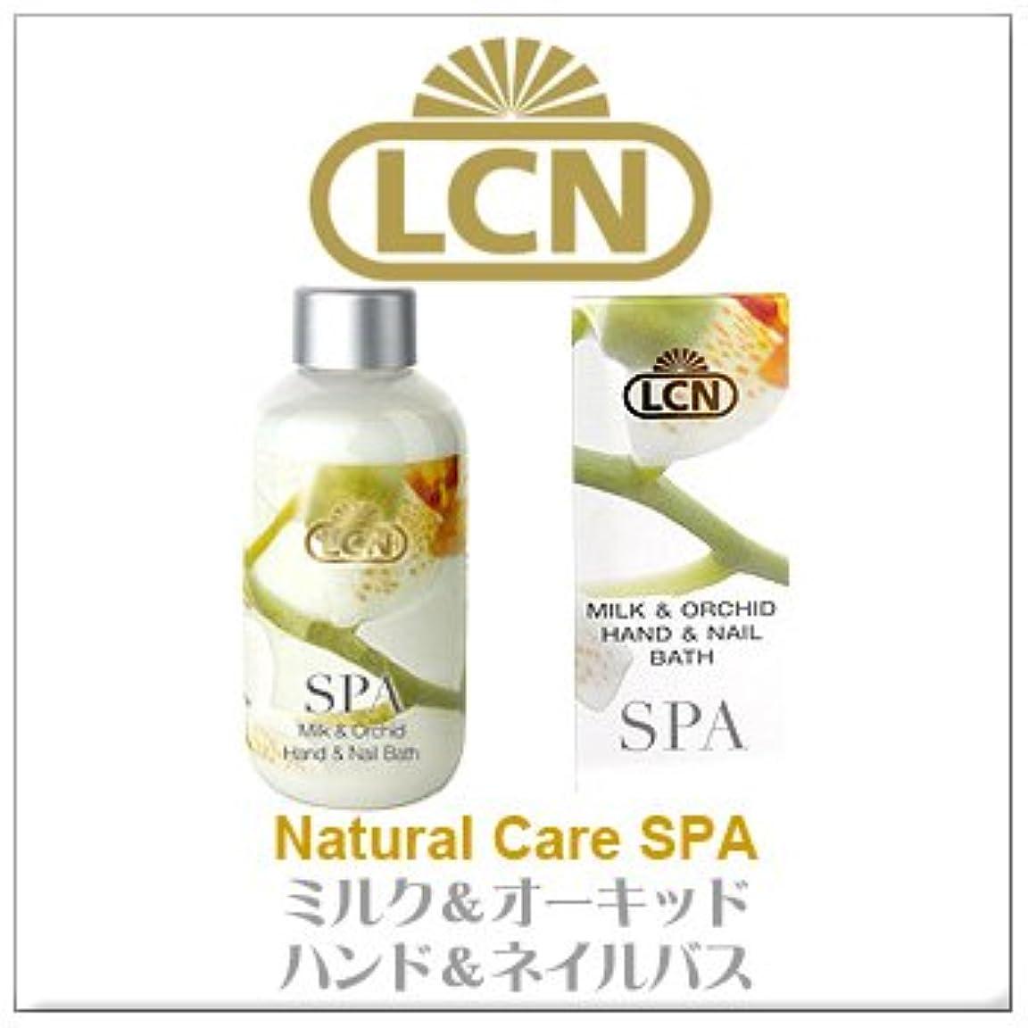 LCN ナチュラルケアスパ ミルク&オーキッド ハンド&ネイルバス