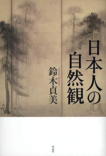 日本人の自然観 / 鈴木 貞美
