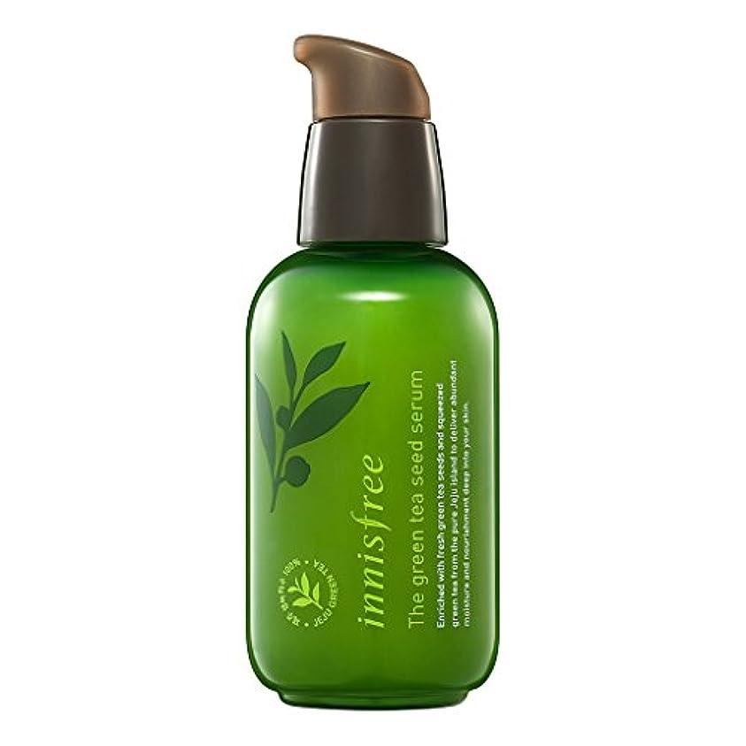 赤外線アレンジ和解するinnisfree(イニスフリー) The green tea seed serum グリーンティー シード セラム