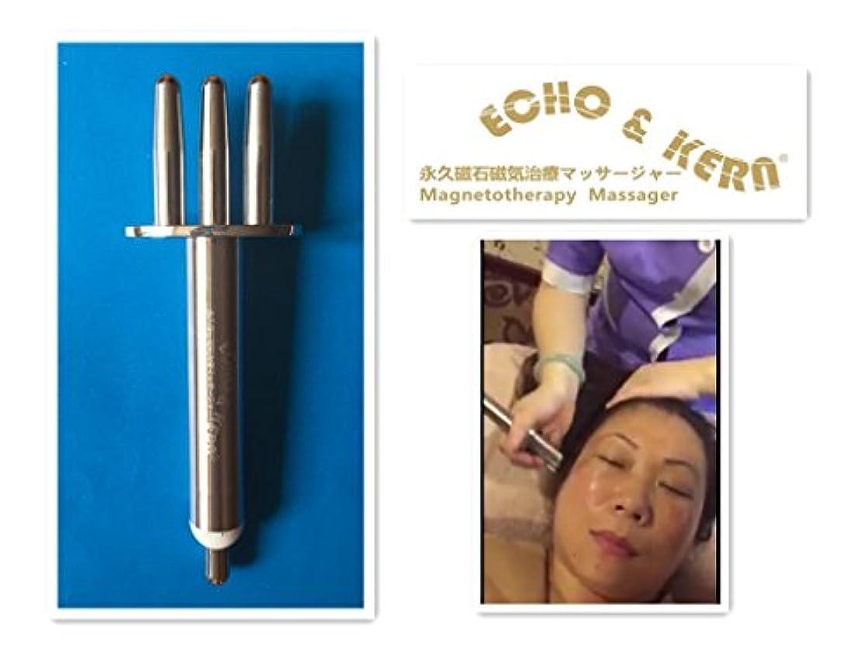顔ボディ排酸術マサッジ小さな排酸棒マッサジ棒磁力マッサジ棒Echo & Kern はいさんじゅつ、陰極磁力排酸棒北極磁気マッサジ棒、磁気棒、ツボ押し棒 磁気 マッサージ棒 指圧棒 磁力がコリに直接当たる排酸術