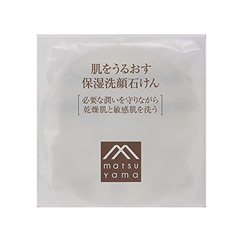 ブロックする監査人肌をうるおす保湿洗顔石けん(洗顔料) [乾燥肌 敏感肌]