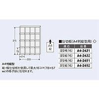 A4浅型横仕切板  A4-2431