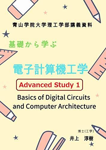 基礎から学ぶ電子計算機工学 Advanced Study 1
