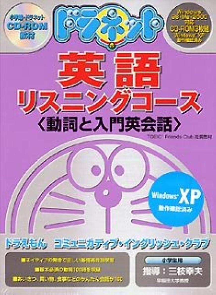 悪魔健全レガシードラネット 英語リスニングコース <動詞と入門英会話>