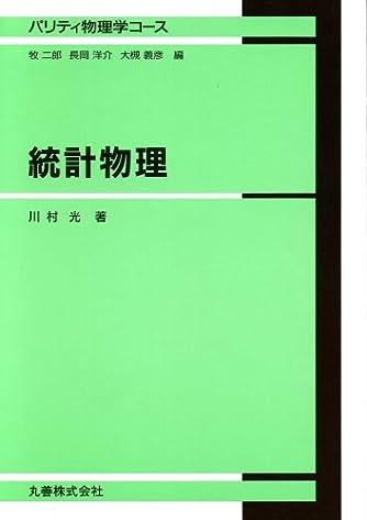 統計物理 (パリティ物理学コース)