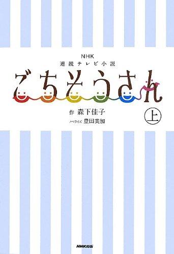 NHK連続テレビ小説 ごちそうさん 上の詳細を見る