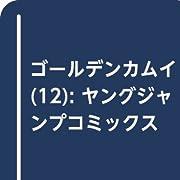 ゴールデンカムイ(12): ヤングジャンプコミックス 最新巻