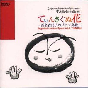 「てぃんさぐぬ花」ピアノ島唄 CDジャケット
