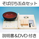 ナガノ そば打ち五点セット S DVD付 22432