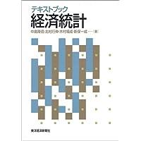 テキストブック経済統計