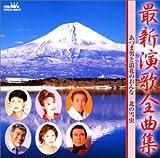 最新演歌全曲集 あづま男と浪花のおんな 北の雪虫