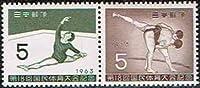 第18回国民体育大会(国体)の切手/1963年・2種連刷