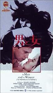 男と女 [VHS]