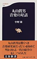 丸山眞男 音楽の対話 (文春新書)