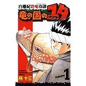 白亜紀恐竜奇譚竜の国のユタ 1 (少年チャンピオン・コミックス)