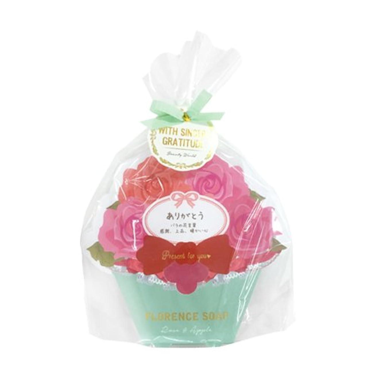 見捨てられた厚さするBW フローレンスの香り石けん 花束パッケージ FSP381 ローズ&アップル (240g)