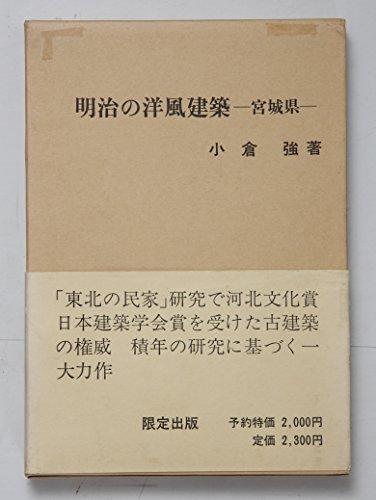 明治の洋風建築―宮城県 (1976年)