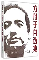 Collection of Fang Zhouzi (selected version) (Chinese Edition) [並行輸入品]