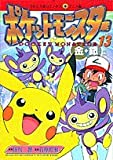 ポケットモンスター 13―金・銀編 (てんとう虫コミックスアニメ版)