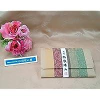 山田安心堂ブランド 数珠袋 16×9.5cm  【高級織物 京都製】