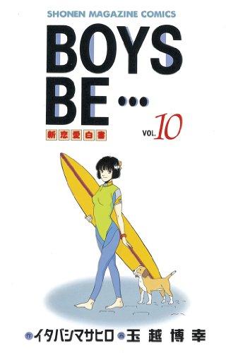 BOYS BE・・・(10) (週刊少年マガジンコミックス)