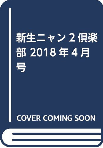 新生ニャン2倶楽部 2018年4月号