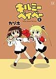 キルミーベイベー (6) (まんがタイムKRコミックス)