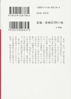 神様のカルテ2 (小学館文庫)