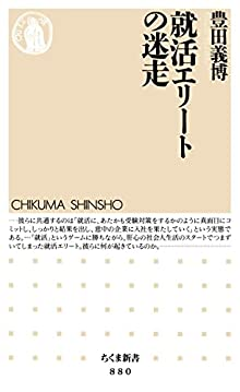 就活エリートの迷走 (ちくま新書)