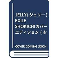 JELLY(ジェリー)EXILE SHOKICHIカバーエディション (ぶんか社ムック)