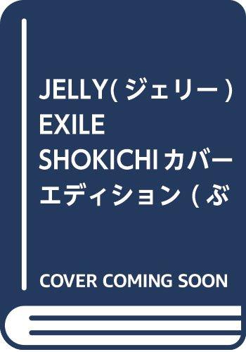 JELLY(ジェリー)EXILE SHOKICHIカバーエデ...