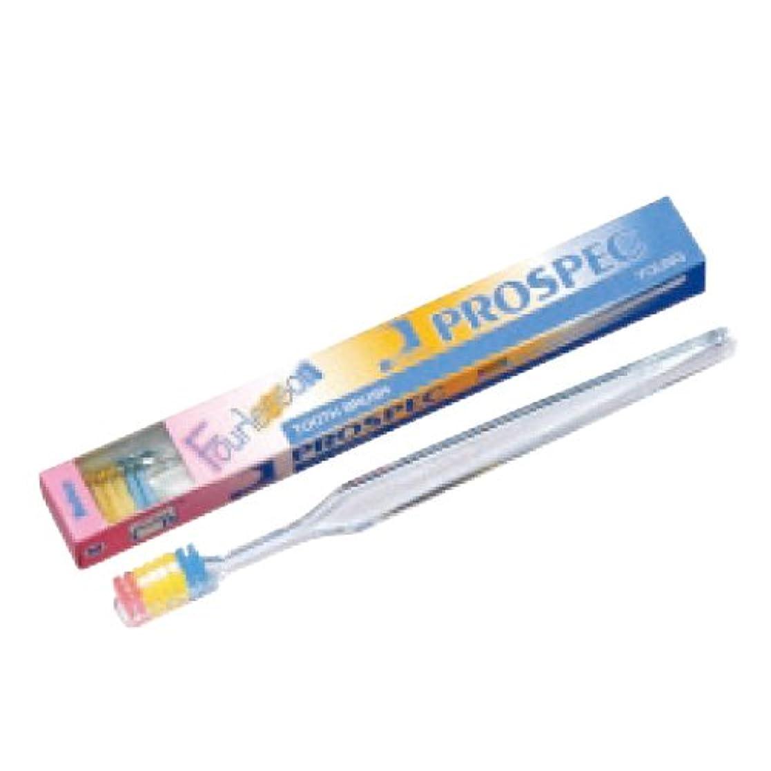 降臨振動させるショルダープロスペック 歯ブラシ ヤング1本 フォーレッスン 毛の硬さふつう