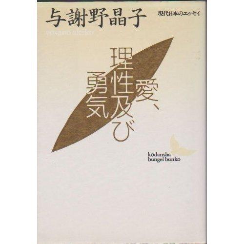 愛・理性及び勇気 (講談社文芸文庫—現代日本のエッセイ) -