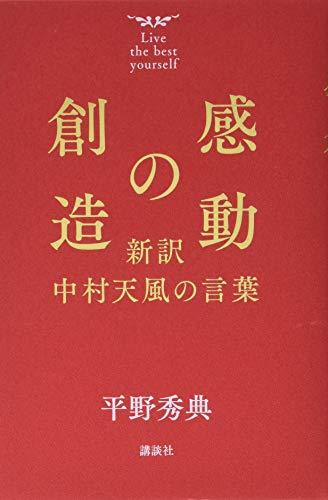 感動の創造 新訳 中村天風の言葉の詳細を見る