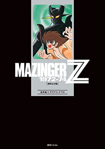 マジンガーZ 1972-74 [初出完全版] 3