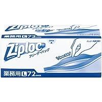 【業務用】ジップロック フリーザーバッグ L 72枚入