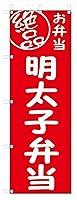 のぼり旗 絶品 明太子弁当 (W600×H1800)
