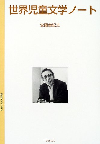 世界児童文学ノート (てらいんくの評論)