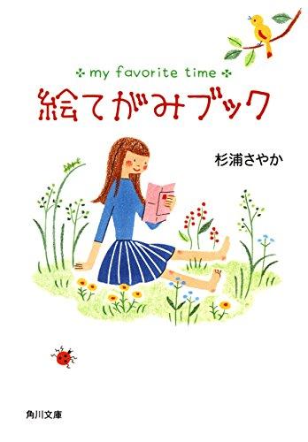絵てがみブック (角川文庫)