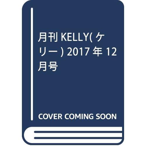 月刊KELLY(ケリー) 2017年 12 月号 [雑誌]
