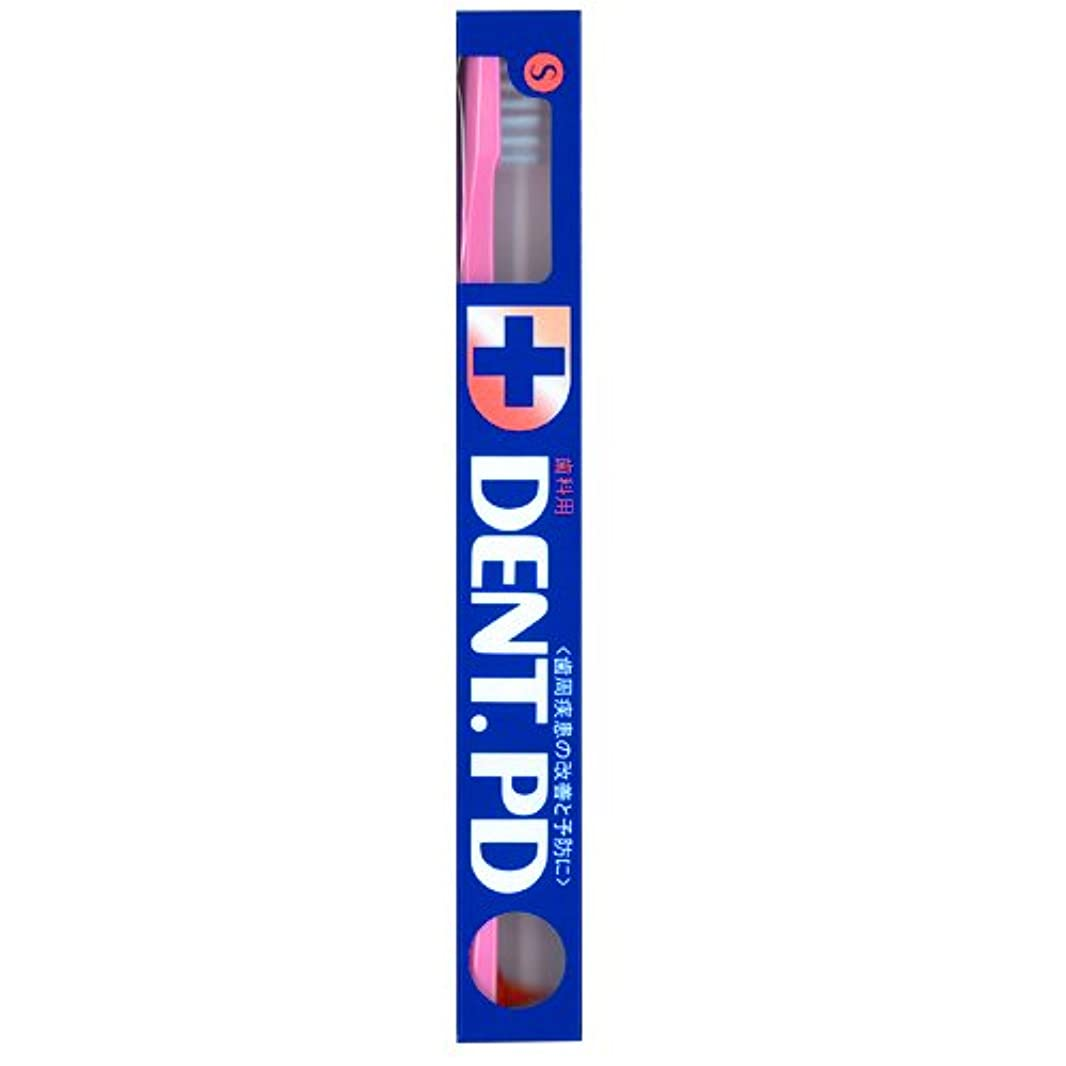 テスト本質的に平行ライオン DENT.PD歯ブラシ 1本 S (ピンク)