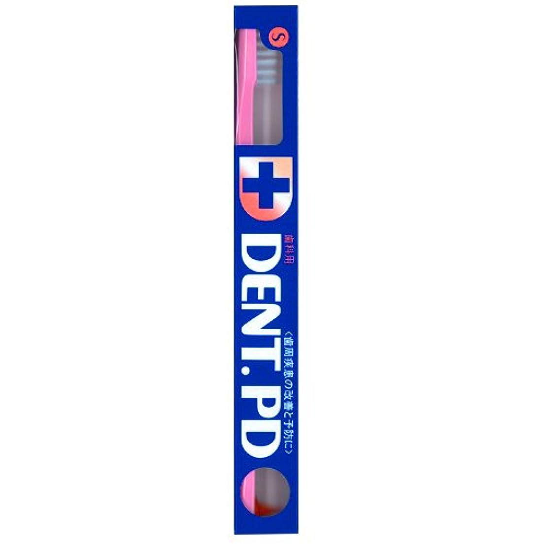 順番進む脅威ライオン DENT.PD歯ブラシ 1本 S (ピンク)
