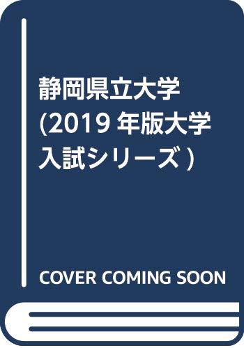 静岡県立大学 (2019年版大学入試シリーズ)