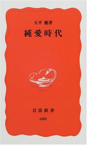 純愛時代 (岩波新書 新赤版 (688))の詳細を見る
