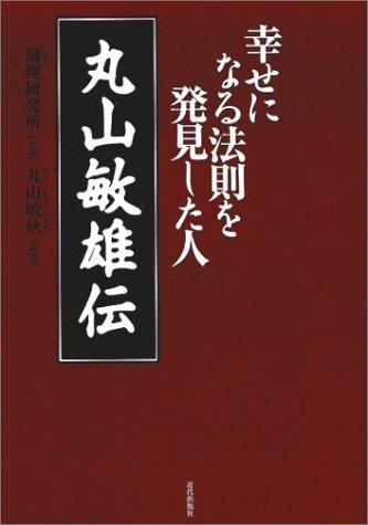 幸せになる法則を発見した人 丸山敏雄伝の詳細を見る
