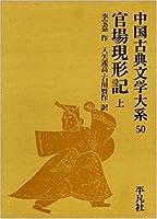 中国古典文学大系 (50)