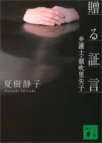 贈る証言―弁護士・朝吹里矢子 (講談社文庫)の詳細を見る